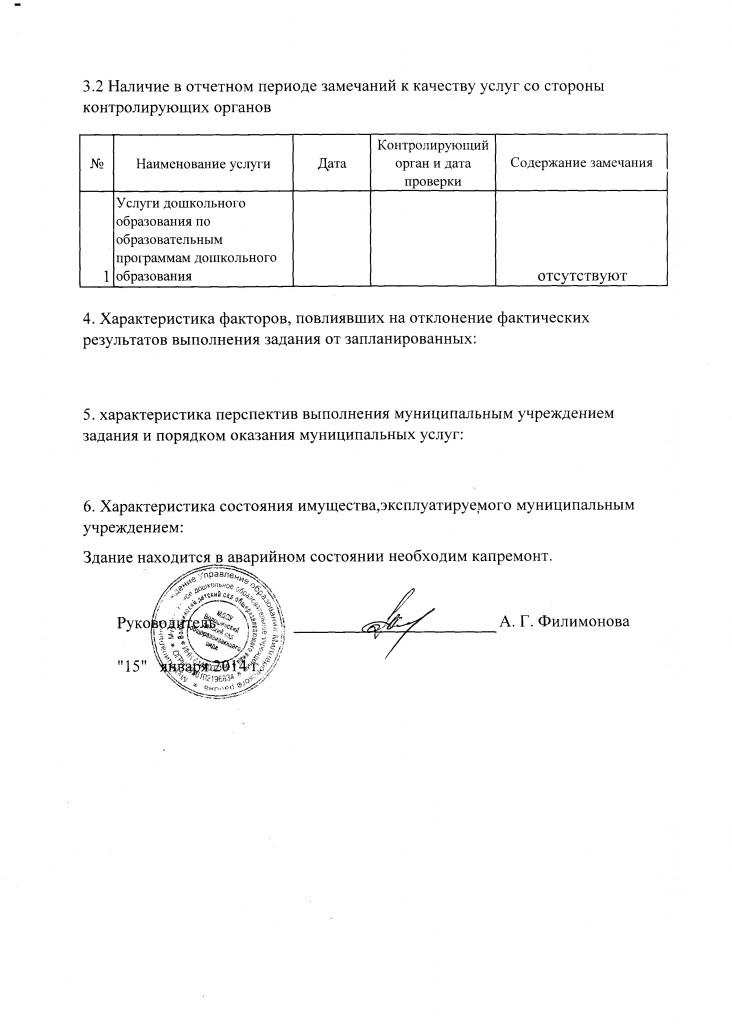 Отчет о выполнении муниципального задания за 2013год.стр. 2